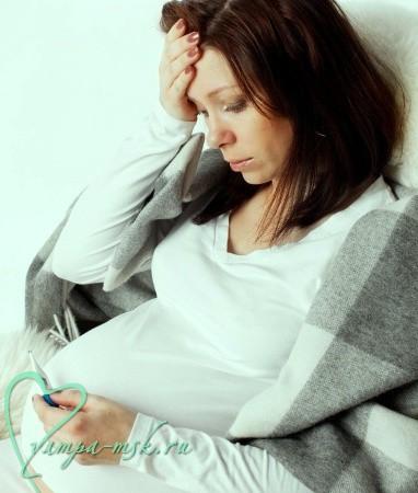 орз во время беременности,простуда во время беременности, чем опасен орз у беременных,лечение орз у беременных,лечение простуды у беременных