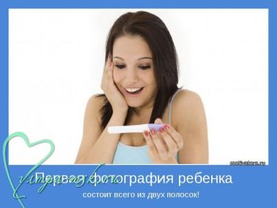 Первые признаки беременности, тест на беременность, положительный тест на беременность, симптомы беременности, признаки беременности, беременность