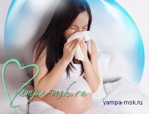 Ринит беременных,Лечение ринита беременных,насморк беременных, аллергия беременных,лечение насморка у беременных, лечение ринита у беременных