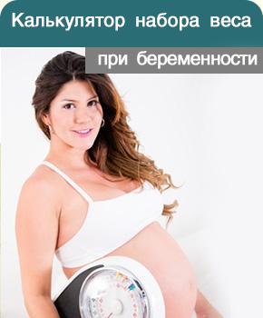 калькулятор набора веса беременных