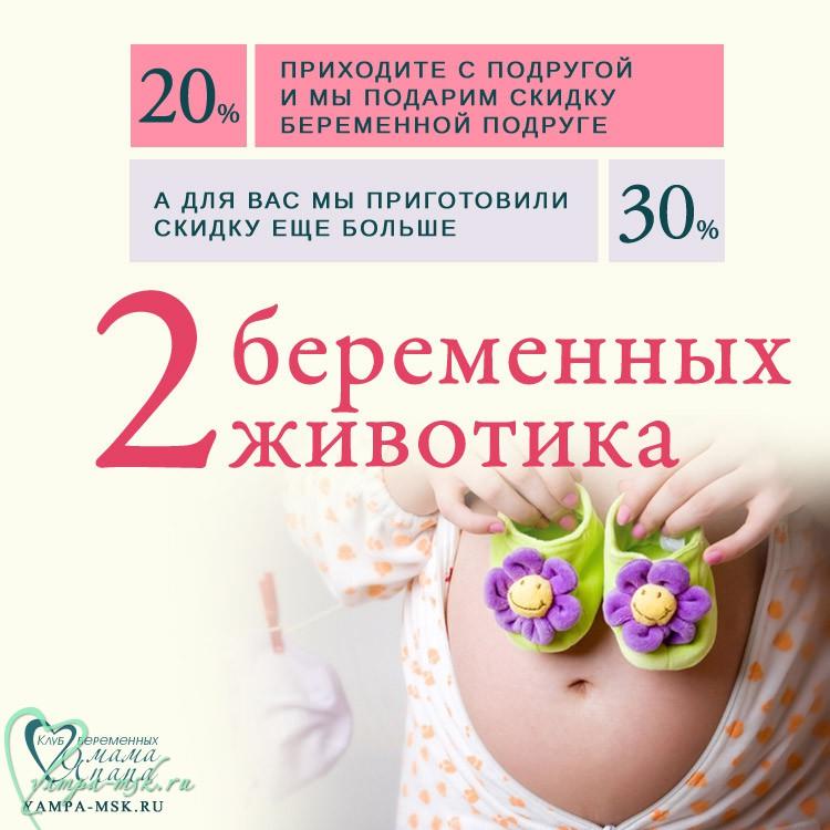 Курсы для беременных митино